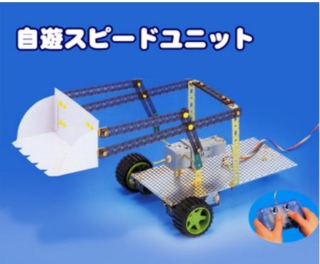 楽しいロボット工作キット ロボコンごっこ可能